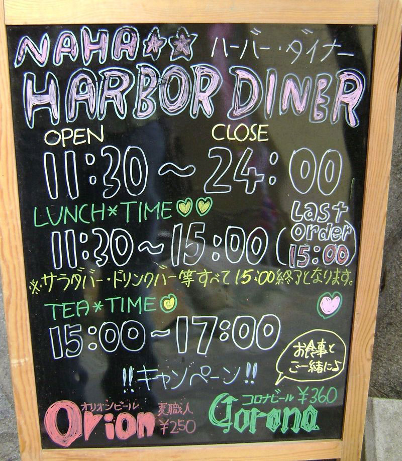 Naha Harbor Diner - Crazy Banyan Treehouse Cafe